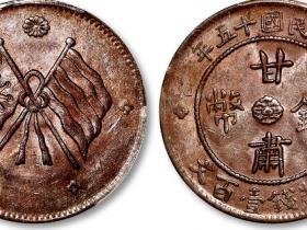 民国十五年甘肃铜币壹百文铜元RMB 20700