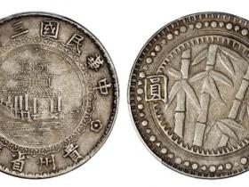 民国三十八年贵州省造竹子币