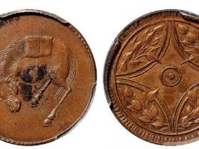 四川五文型马兰铜币