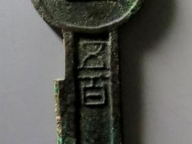 新莽契刀五百成交价格: RMB 26555