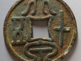 大泉十五背如意纹花钱 RMB 19775
