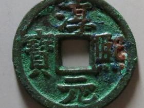 淳熙元宝背同柒成交价格RMB 79100
