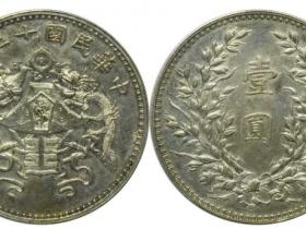 中华民国十二年造龙凤壹圆RMB 322000