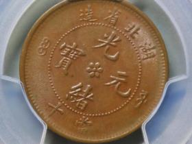 湖北省造光绪元宝当十(珠圈水龙)