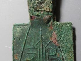春秋战国布币平肩空首布官考成交价格RMB 368000