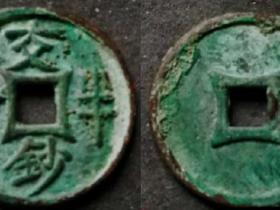 元珍交钞半分图片