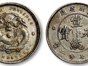 湖北省造宣统元宝库平七分二厘银币价格
