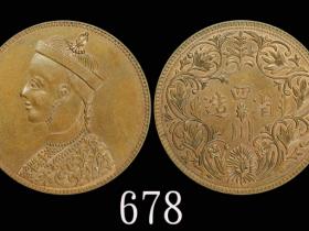 民国造四川省卢比铜质臆造币有领直花