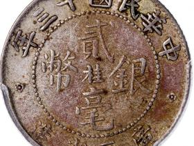 广西省造贰毫银币中心桂成交价格