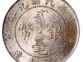 贰毫银币20值多少钱广东省造