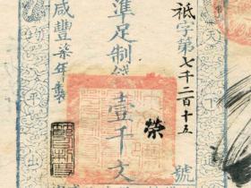 咸丰七年大清宝钞壹千文价格
