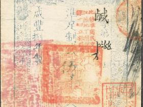 大清宝钞伍仟文成交价格RMB 26450