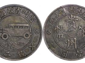民国十七年贵州汽车壹圆两叶版