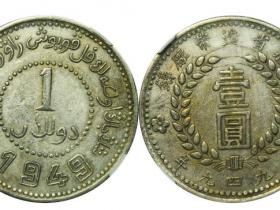 1949新疆造币厂铸壹圆双四九价格