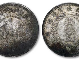 新疆省造币厂铸壹圆银币一枚双面1949版