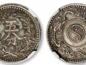 1868年中外通宝五分银币价格