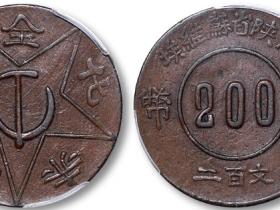 川陕省苏维埃铜币二百文铜元价格