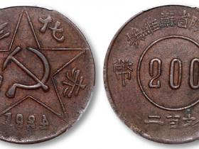 赤化全川·川陕省苏维埃铜币价格