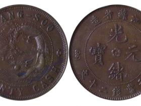 光绪元宝江苏省造铜币 二十文成交价格RMB4025