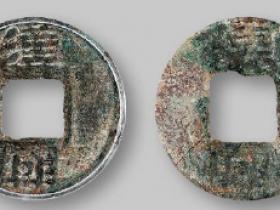 汉兴钱币拍卖价格表