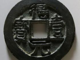 得壹元宝背上月成交价格RMB 27120