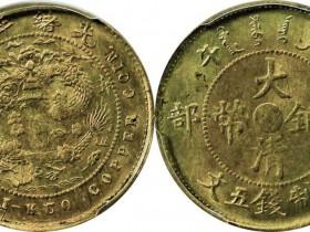 户部光绪年造大清铜币丙午五文价格