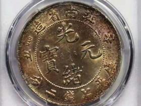 江南省造辛丑光绪元宝银币成交价格
