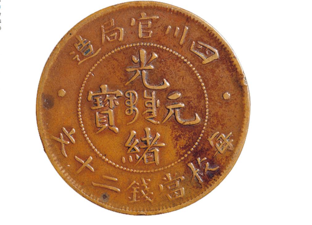 四川官局造光绪元宝当二十文红铜币价格1500元