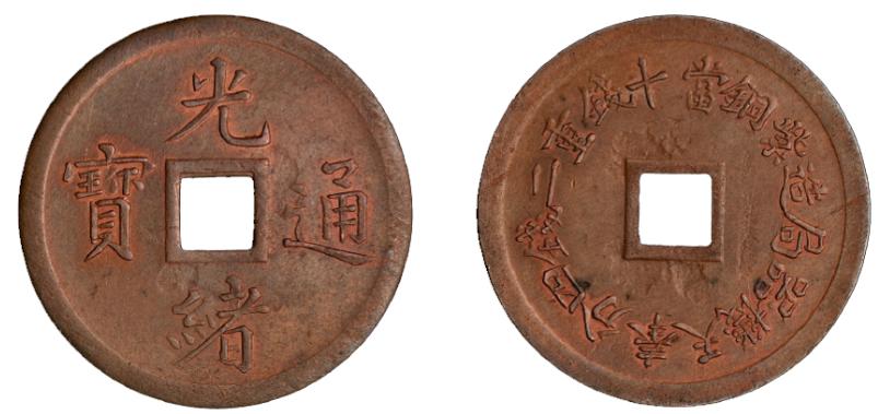 清奉天机器局造光绪通宝紫铜当十重二钱四分铜币价格1100元
