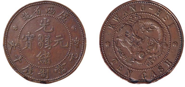 1905年广西省造光绪元宝十文铜币价格60,500元