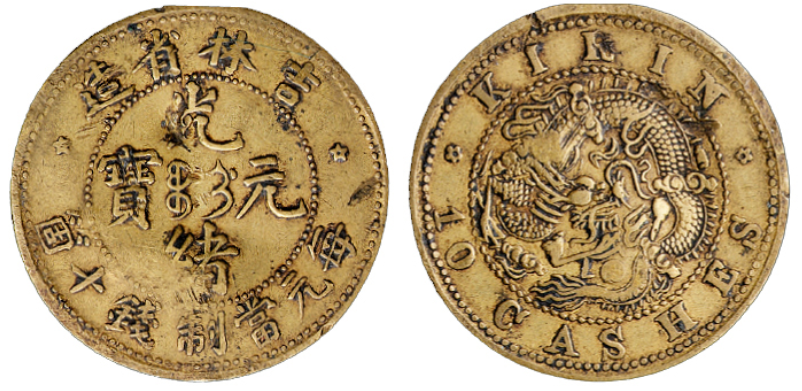 1902年吉林省造光绪元宝十文铜币价格1500元