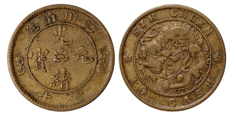四川省造光绪元宝当十黄铜币双顶花长爪龙