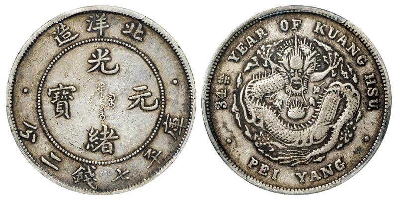 光绪三十四年北洋造光绪元宝库平七钱二分银币