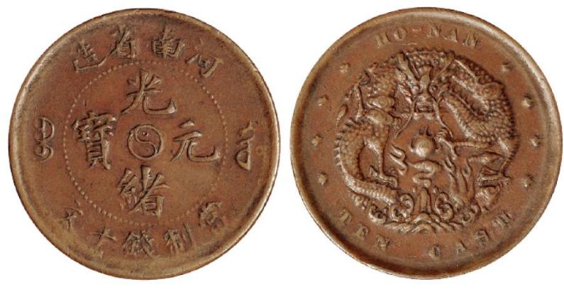 河南省造光绪元宝十文铜币成交价