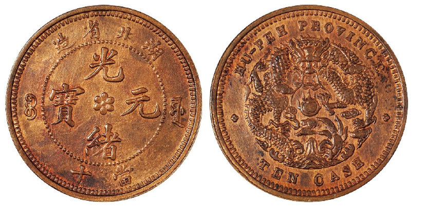 湖北省造光绪元宝当十铜币成交价(人民币): 4370元
