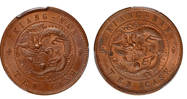 光緒大清銅幣圖片及如何判斷價格