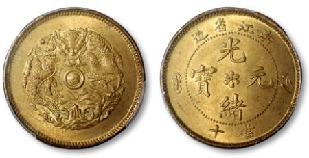 浙江省造光绪元宝当十铜圆一枚