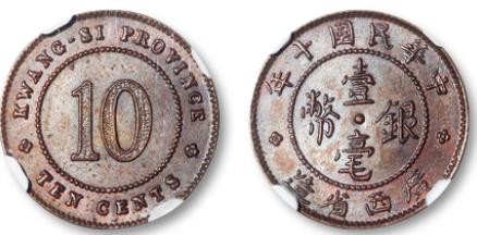 民国十年广西省造壹毫银币铜质样币一枚