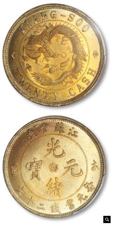 江苏省造光绪元宝每元当钱二十文铜圆一枚,黄铜飞龙