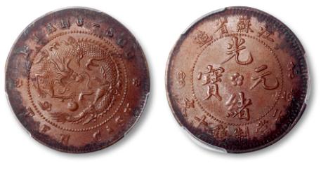 清江苏省造光绪元宝每元当制钱十文铜圆一枚