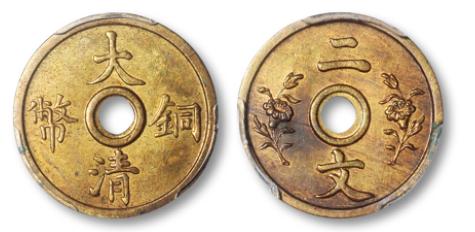 清宣统二年大清铜币背双花二文黄铜
