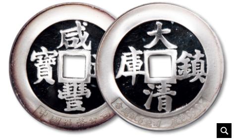 咸丰通宝·大清镇库5盎司方孔银章