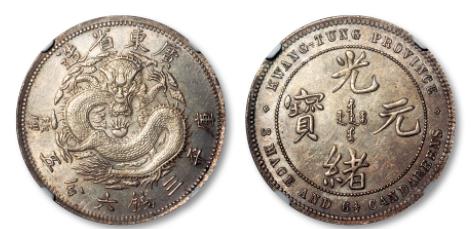 广东省造光绪元宝库平三钱六分五厘银币样币