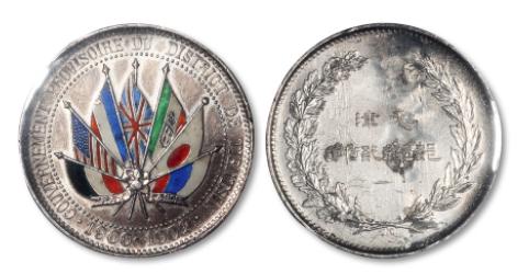 1902年天津都统衙门银章一枚