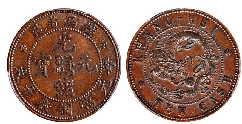 广西造光绪元宝飞龙十文铜币成交价(人民币):253,000