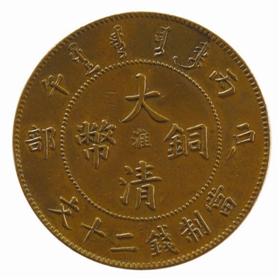 存世仅两枚:丙午淮字大清铜币二十文