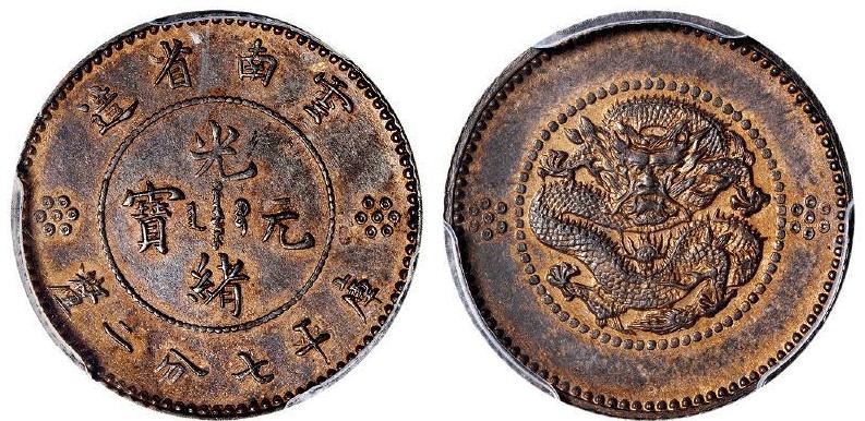云南省造光绪元宝库平七分二厘银币成交价(人民币):92,000