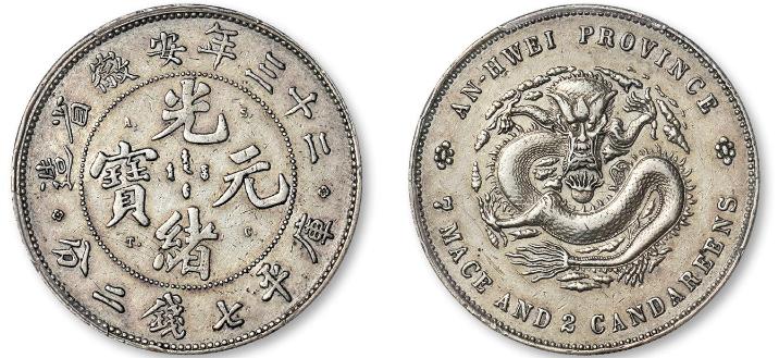光緒二十三年安徽省造光緒元寶A.S.T.C.版庫平七錢二分銀幣