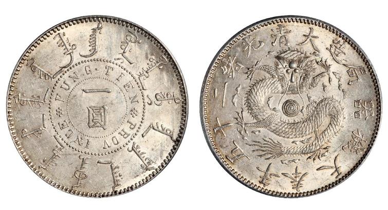 光绪二十五年奉天机器局造一圆银币