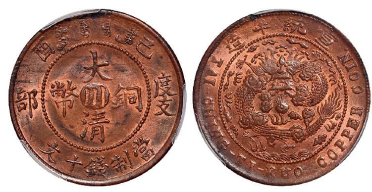 2020大清铜币拍卖价格表(2)